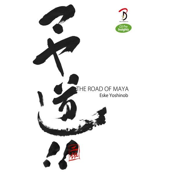 マヤ道!!-THE ROAD OF MAYA(CG Pro Insights) [単行本]