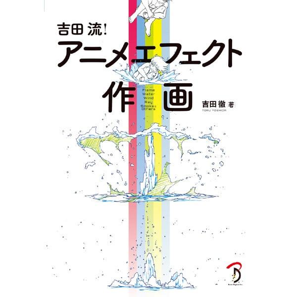 吉田流!アニメエフェクト作画 [単行本]
