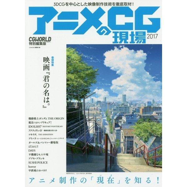 アニメのCG現場〈2017〉 [単行本]