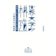 世界文学の構造―韓国から見た日本近代文学の起源 [単行本]