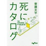 死にカタログ(だいわ文庫) [文庫]