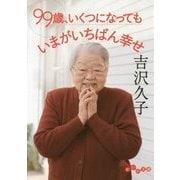 99歳、いくつになってもいまがいちばん幸せ(だいわ文庫) [文庫]