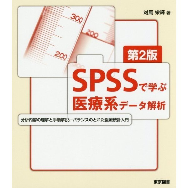 SPSSで学ぶ医療系データ解析 第2版 [単行本]