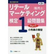 リテールマーケティング(販売士)検定1級問題集〈Part1〉小売業の類型 第3版 [全集叢書]