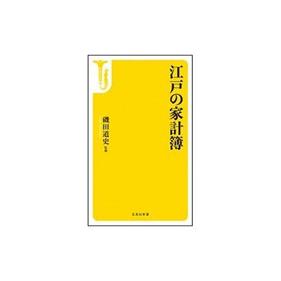 江戸の家計簿 [新書]