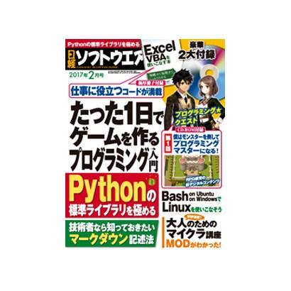 日経ソフトウエア 2017年 02月号 [雑誌]
