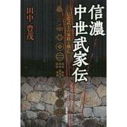 信濃中世武家伝―信濃武士の家紋と興亡 [単行本]
