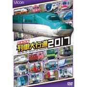 日本列島列車大行進 2017[DVD]