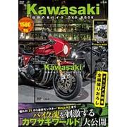 Kawasaki 伝説の名バイク DVD BOOK [ムックその他]