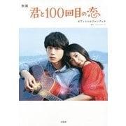 映画「君と100回目の恋」オフィシャルファンブック [単行本]