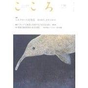 こころ Vol.35 [単行本]