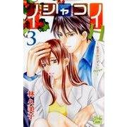 イシャコイH-医者の恋わずらいhyper 3(白泉社レディースコミックス) [コミック]