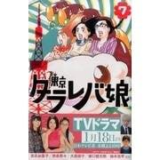 東京タラレバ娘 7(講談社コミックスキス) [コミック]