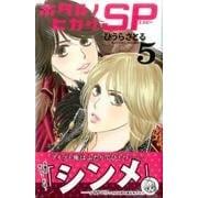 ホタルノヒカリSP 5(講談社コミックスキス) [コミック]