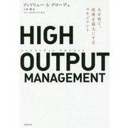 HIGH OUTPUT MANAGEMENT―人を育て、成果を最大にするマネジメント [単行本]