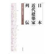 日本近代建築家列伝―生き続ける建築 [単行本]