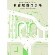 新宿駅西口広場―坂倉準三の都市デザイン [単行本]