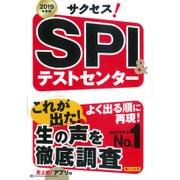 サクセス!SPI&テストセンター〈2019年度版〉 [単行本]