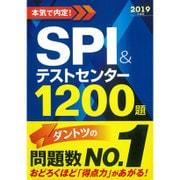 本気で内定!SPI&テストセンター1200題〈2019年度版〉 [単行本]