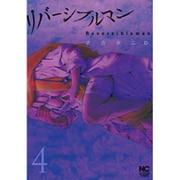 リバーシブルマン 4(ニチブンコミックス) [コミック]