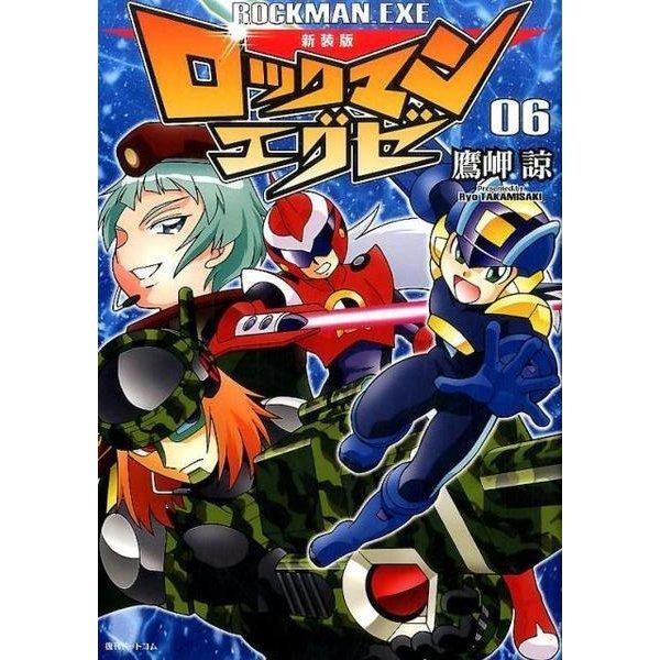 新装版 ロックマンエグゼ 06 [コミック]