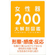 女性器200大解剖図鑑 第2版 [単行本]