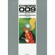 サイボーグ009 (カラー完全版) 1977-79 海底ピラミッド編 [コミック]