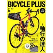 BICYCLE PLUS(バイシクル プラス) Vol.18 [ムック・その他]