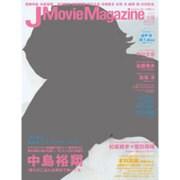 J Movie Magazine(ジェイムービーマガジン) Vol.18 (パーフェクト・メモワール) [ムック・その他]