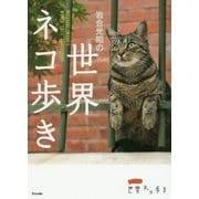 岩合光昭の世界ネコ歩き(写真文庫) [文庫]