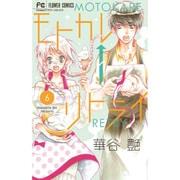 モトカレ←リトライ<6>(フラワーコミックス) [コミック]