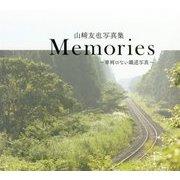 山崎友也写真集 Memories―車両のない鐵道写真 [ムック・その他]