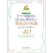 ピアノ初級者がはじめに弾きたい発表会の名曲レパートリー40-クラシックからポピュラーまで(ピアノ・ソロ&連弾) [単行本]