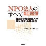 NPO法人のすべて―特定非営利活動法人の設立・運営・会計・税務 増補10版 [単行本]