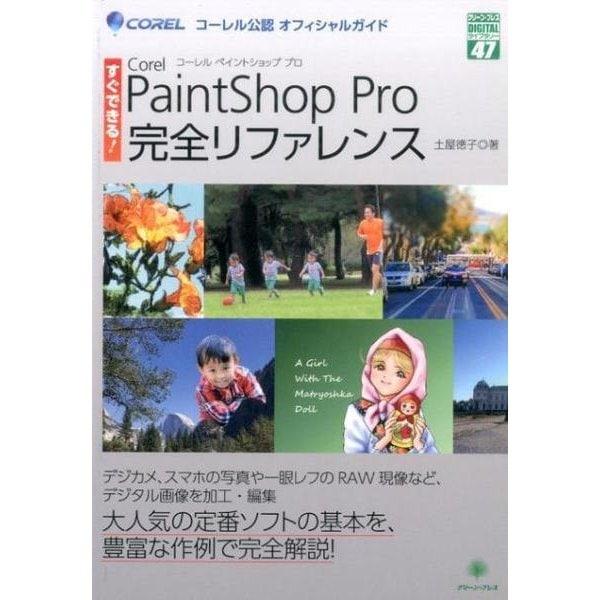 Corel PaintShop Pro完全リファレンス-すぐできる!(グリーン・プレスデジタルライブラリー 47) [単行本]