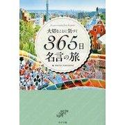 大切なことに気づく365日名言の旅 [単行本]