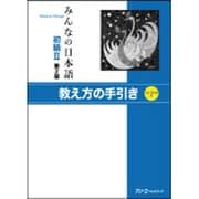 みんなの日本語 初級2 教え方の手引き 第2版 [単行本]