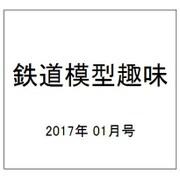 鉄道模型趣味 2017年 01月号 No.900 [雑誌]