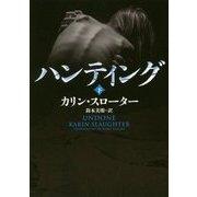 ハンティング〈下〉(ハーパーBOOKS) [文庫]
