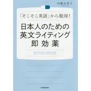 日本人のための英文ライティング即効薬―「そこそこ英語」から脱却! [単行本]