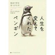 人生を変えてくれたペンギン―海辺で君を見つけた日 [単行本]