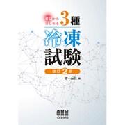 ゼロからはじめる3種冷凍試験 改訂2版 [単行本]