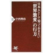 日本人として知っておきたい「世界激変」の行方(PHP新書) [新書]