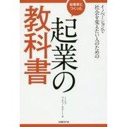 起業家とつくった起業の教科書 [単行本]