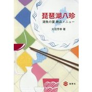 琵琶湖八珍―湖魚の宴 絶品メニュー [単行本]