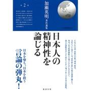 加瀬英明著作選集〈第2巻〉日本人の精神性を論じる [単行本]