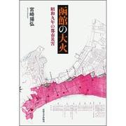 函館の大火―昭和九年の都市災害 [単行本]