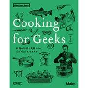 Cooking for Geeks―料理の科学と実践レシピ(Make:Japan Books) [単行本]