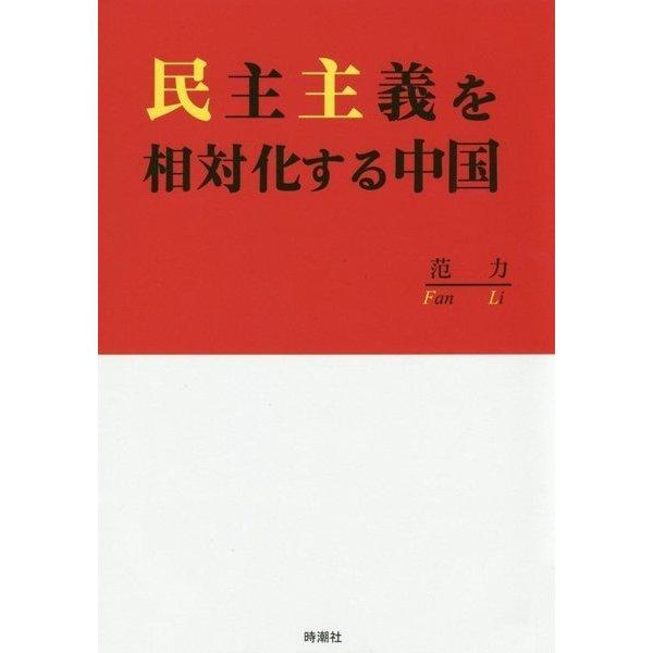 民主主義を相対化する中国 [単行本]