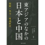 東アジアのなかの日本と中国―規範・外交・地域秩序 [単行本]